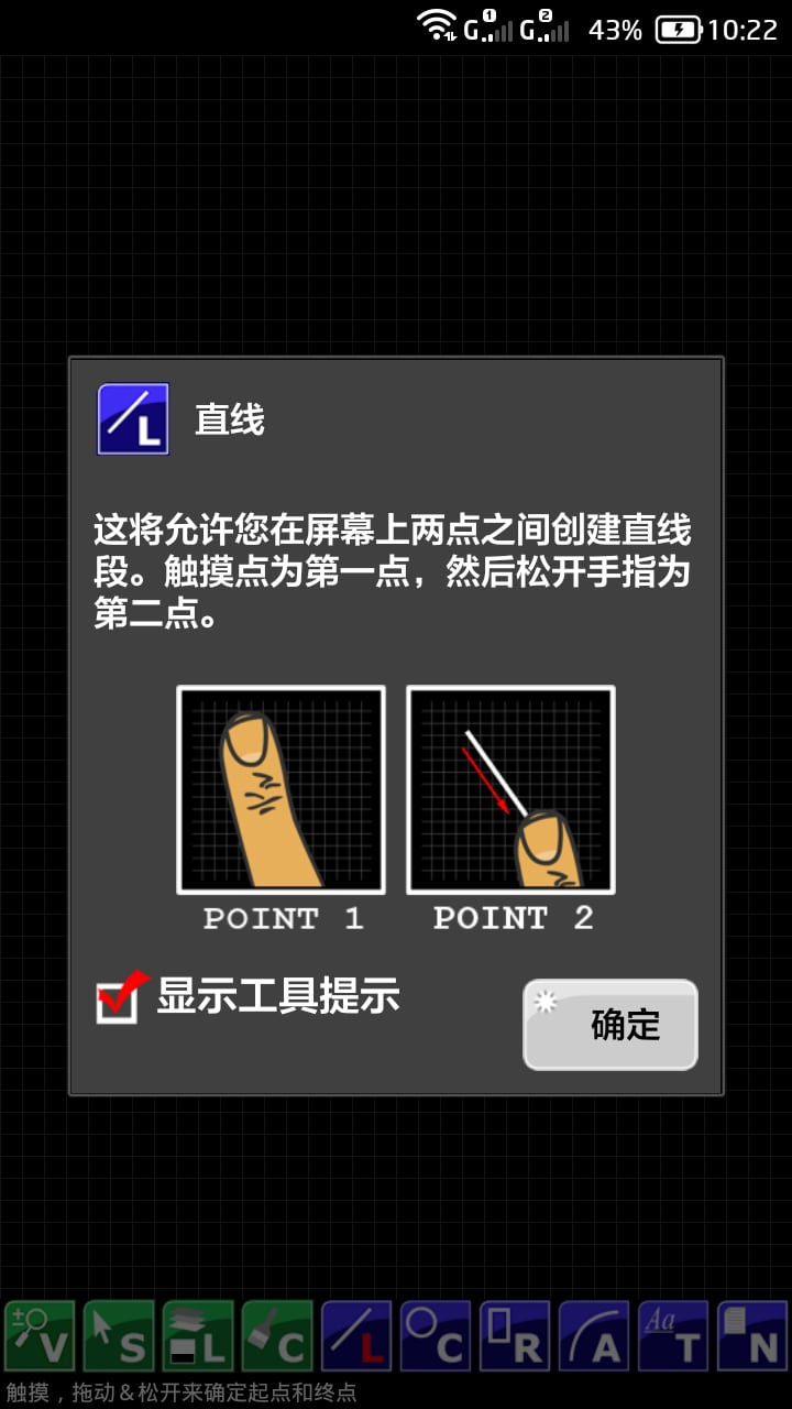 CAD制图工具 APP截图