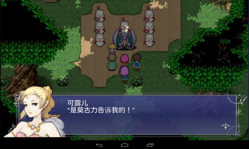 最終幻想5中文版 APP截图