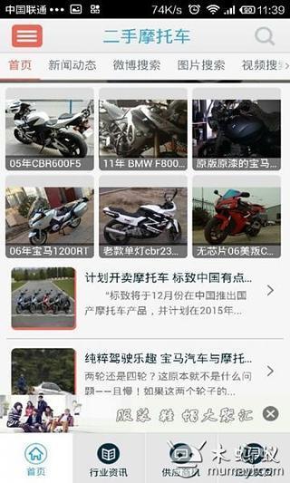 二手摩托车 APP截图