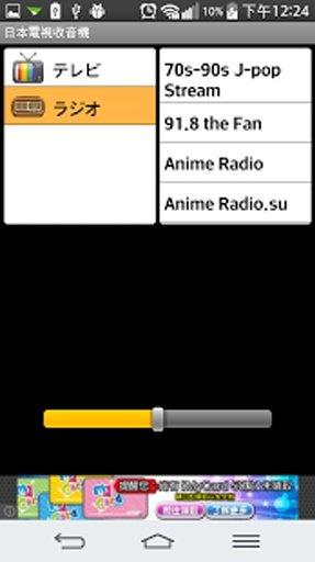 日本电视收音机 APP截图