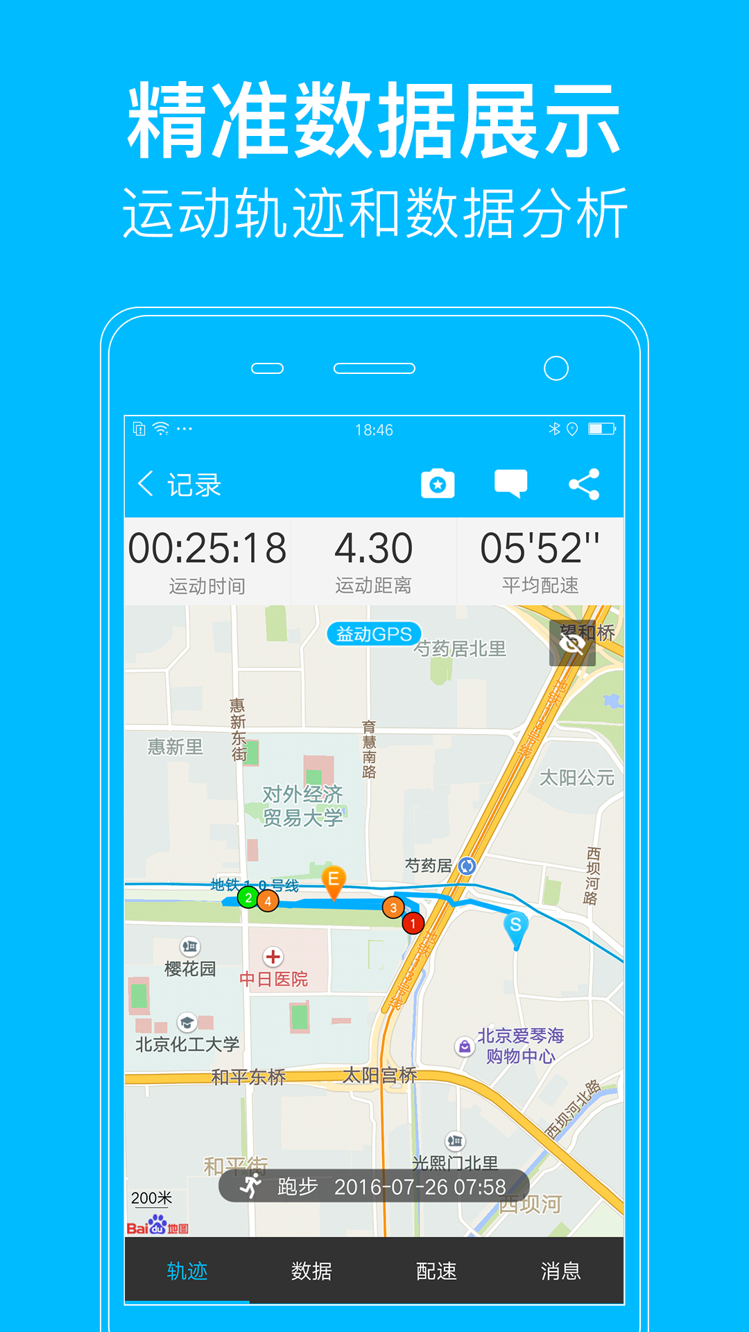 益动GPS APP截图