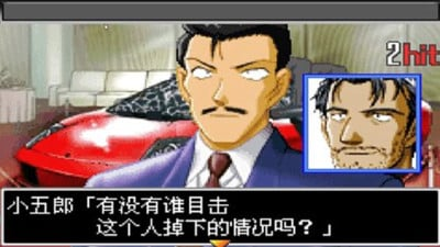 名侦探柯南_被狙击的侦探 APP截图