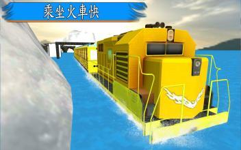 水 火车 冲浪 模拟器 APP截图