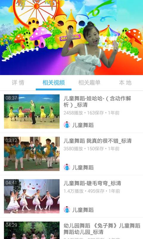 幼儿舞蹈视频 APP截图