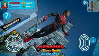 超级英雄:有趣故事 APP截图