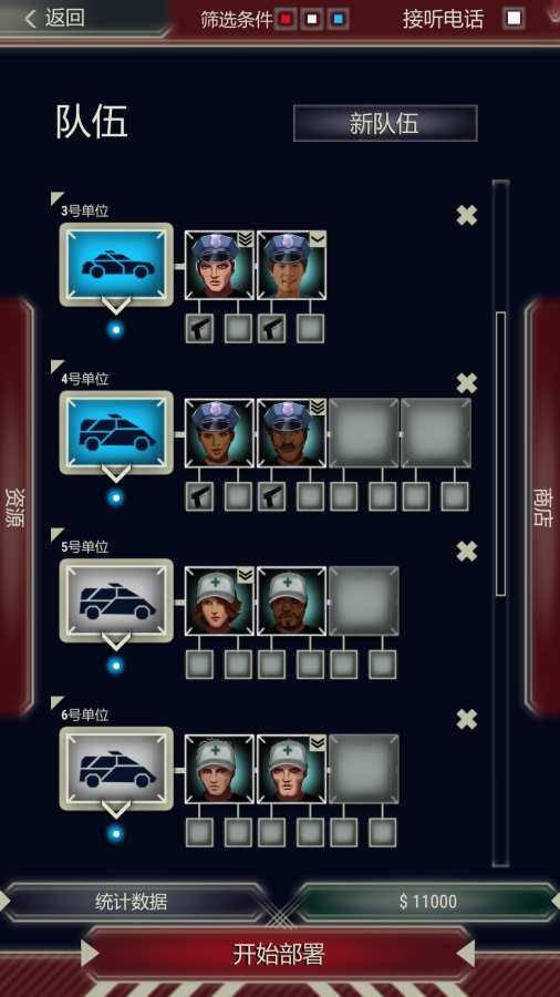 911接线员 APP截图