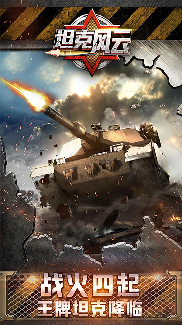 坦克风云 APP截图