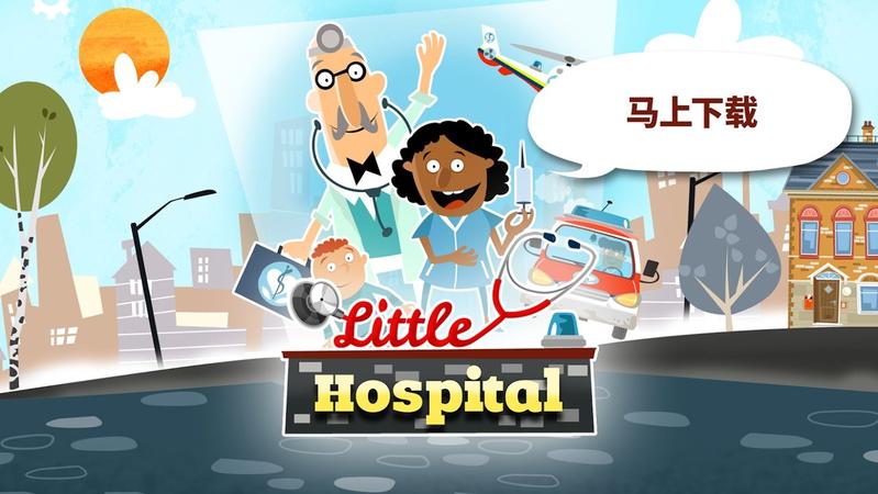 小医院 APP截图