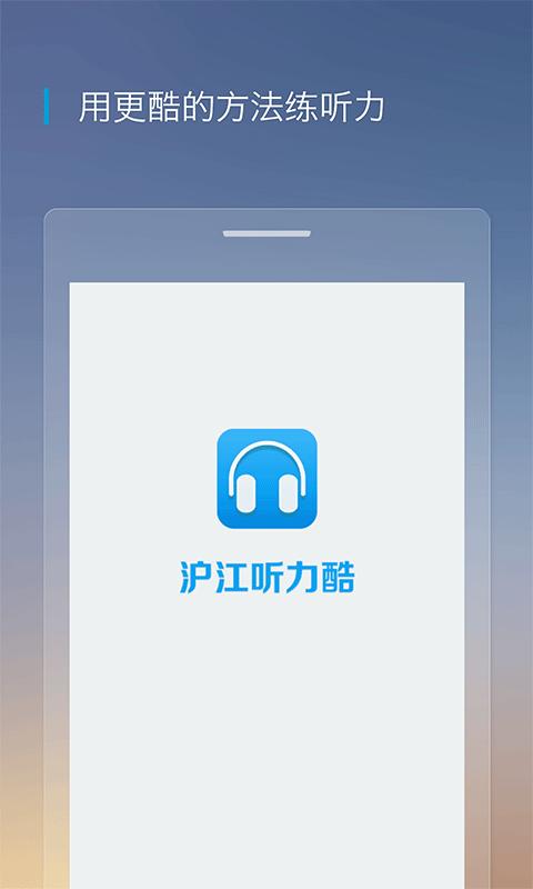 沪江听力酷 APP截图