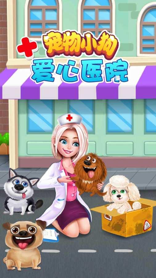 宠物小狗爱心医院 APP截图