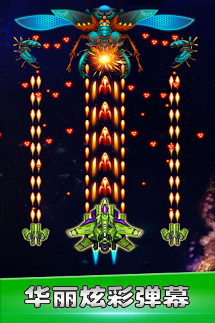 星空战机 APP截图