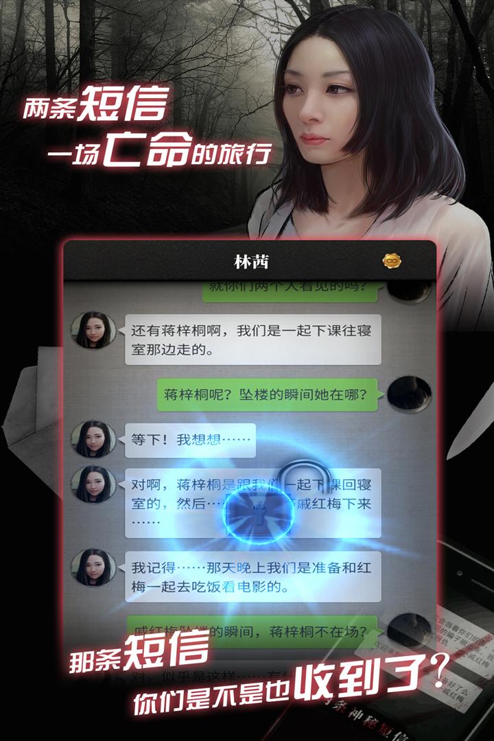 流言侦探手游版 APP截图
