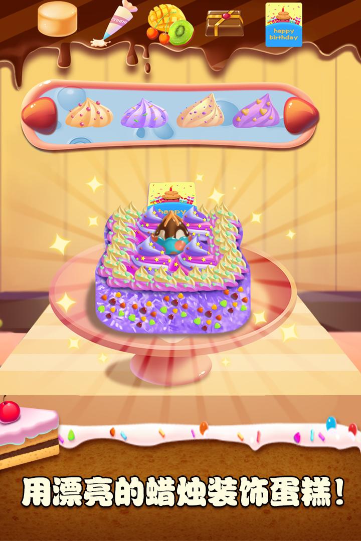 梦想蛋糕大师 APP截图