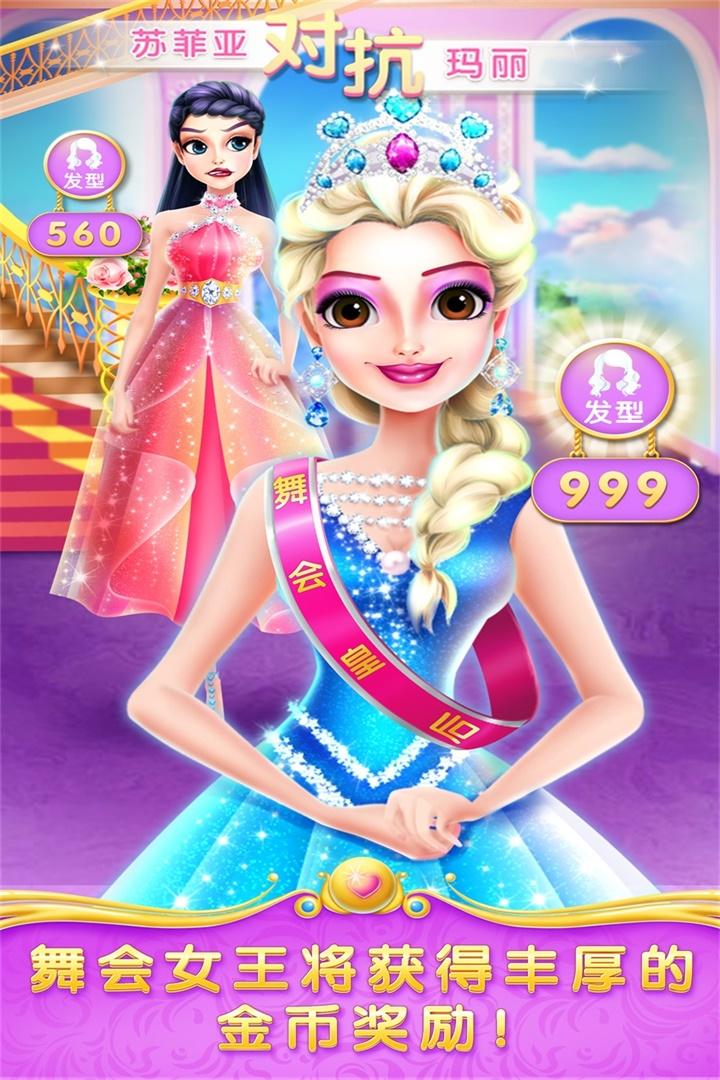 魔法公主舞会奇遇 APP截图