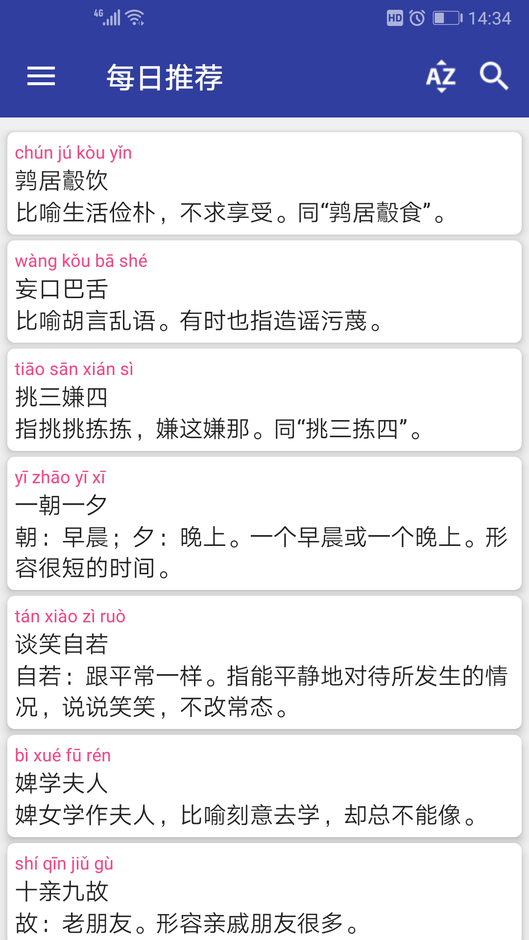 汉语成语词典 APP截图