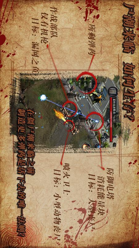 迷城起源 APP截图