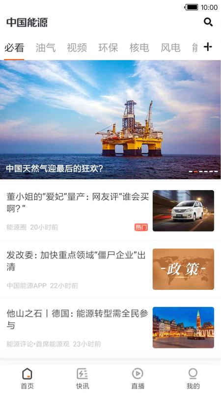 中国能源 APP截图