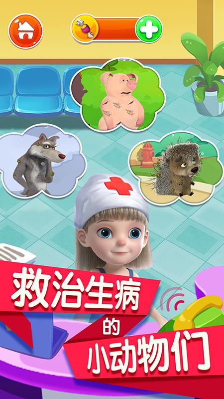 宝宝动物救护巴士 APP截图