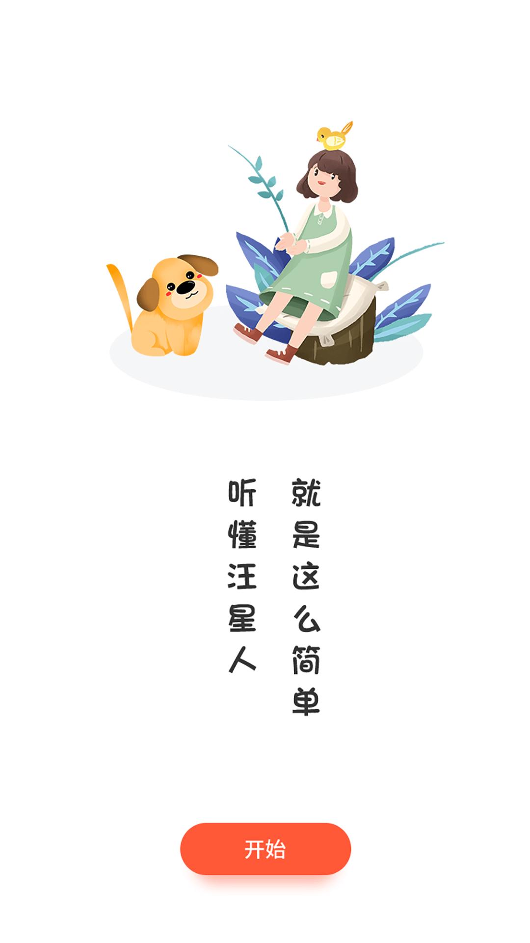 狗语翻译器 APP截图