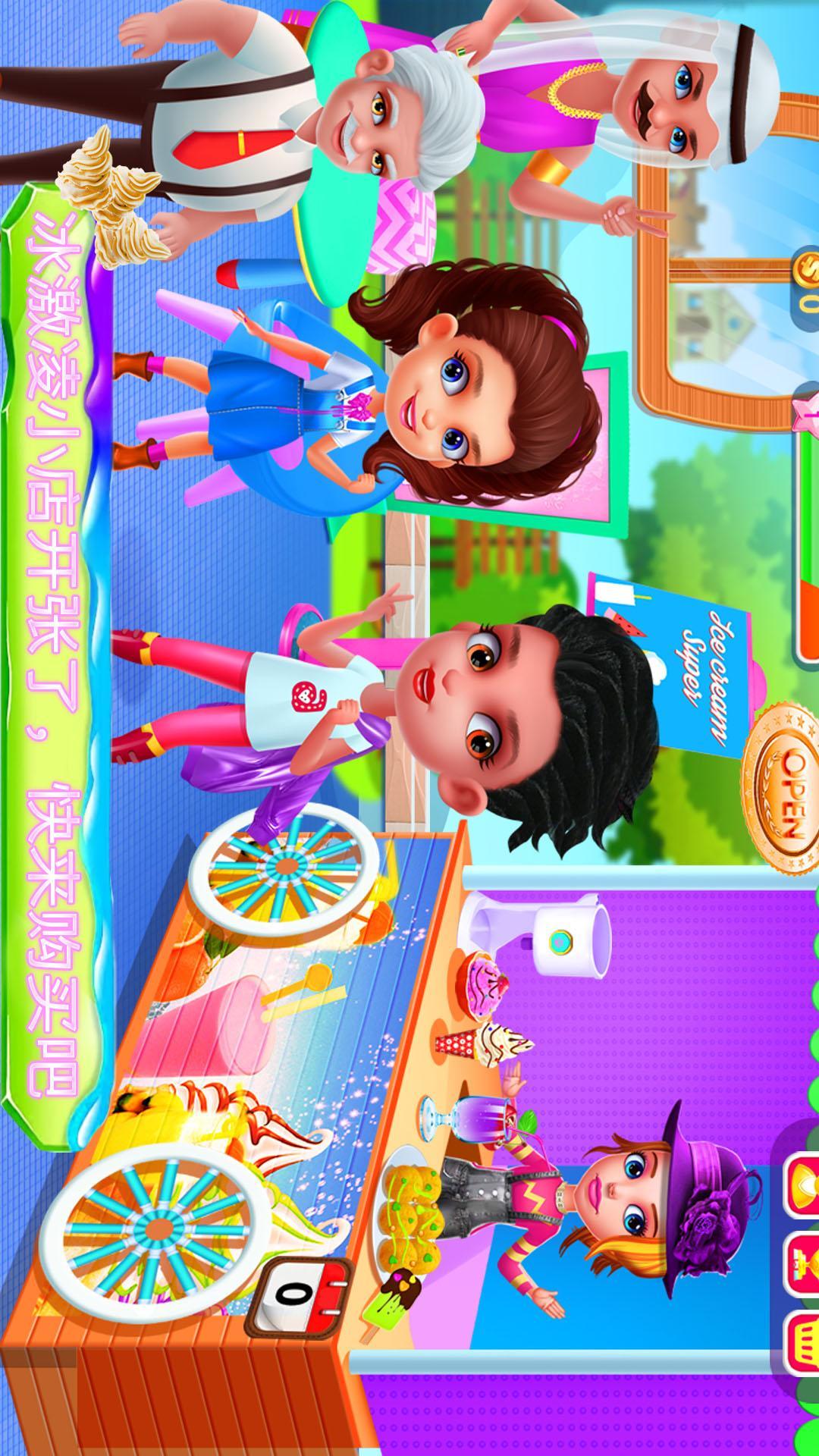 冰激凌甜品店 APP截图