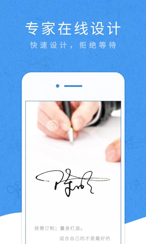 艺术签名设计 APP截图