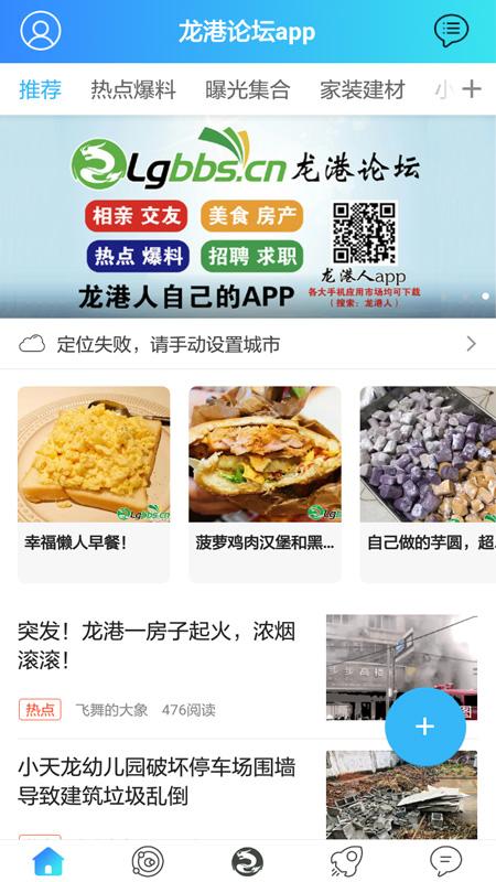龙港论坛 APP截图