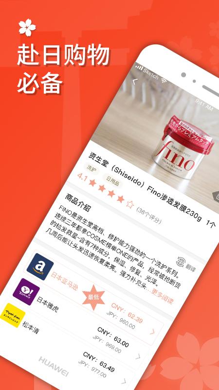 日本购物扫一扫 APP截图