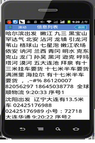 手机配货通 APP截图