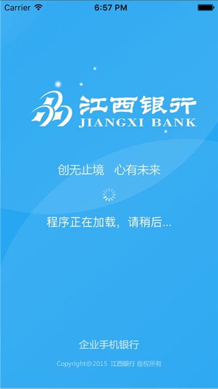 江西银行企业手机银行 APP截图