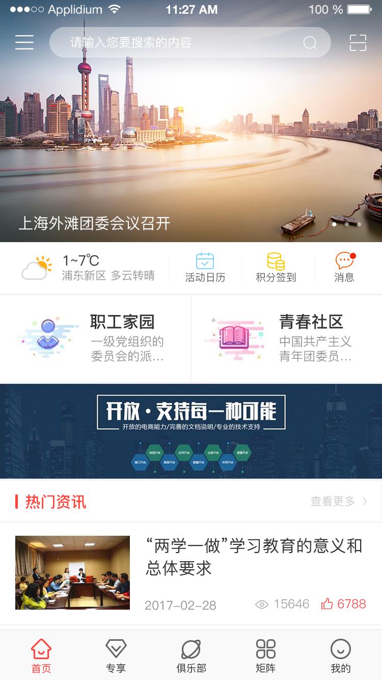 上海金融APP APP截图