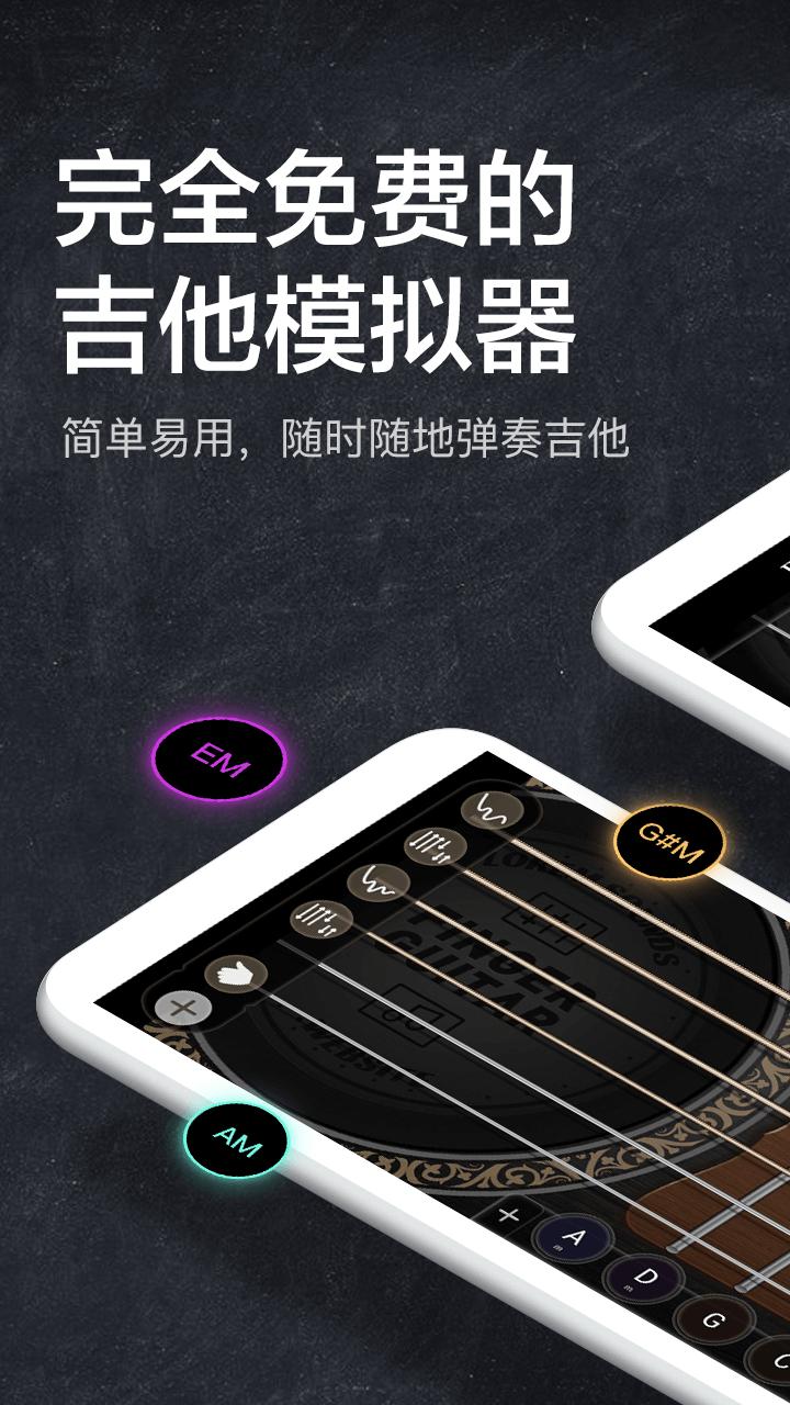 吉他模拟器 APP截图