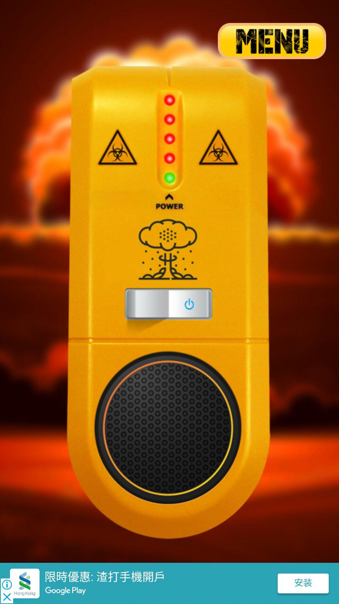 核报警响声模拟 APP截图