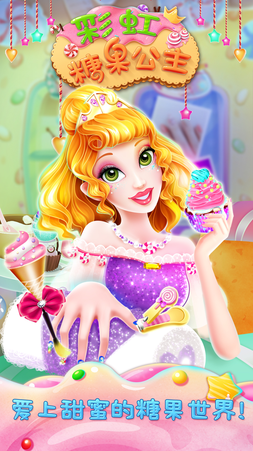 彩虹糖果公主 APP截图
