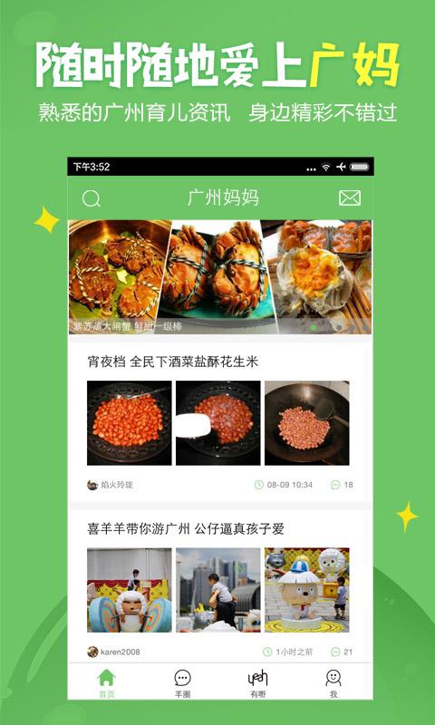 广州妈妈网 APP截图
