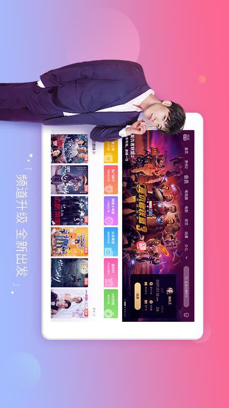 搜狐视频HD APP截图