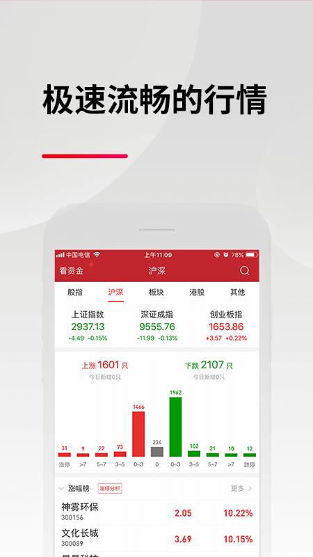 东亚前海证券 APP截图