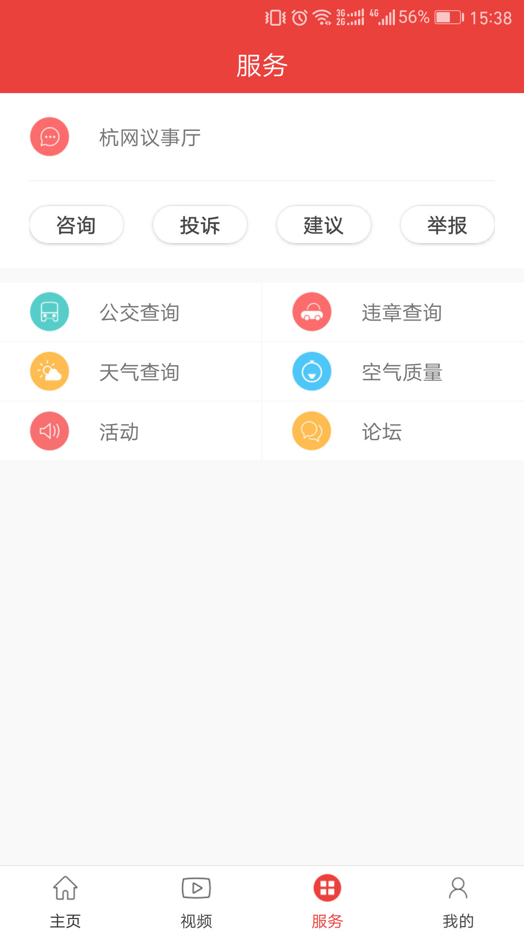 杭州通 APP截图