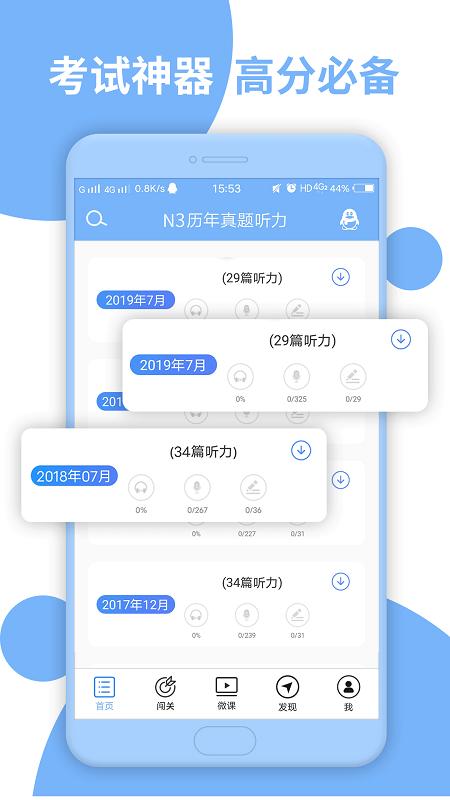 日语N3听力 APP截图