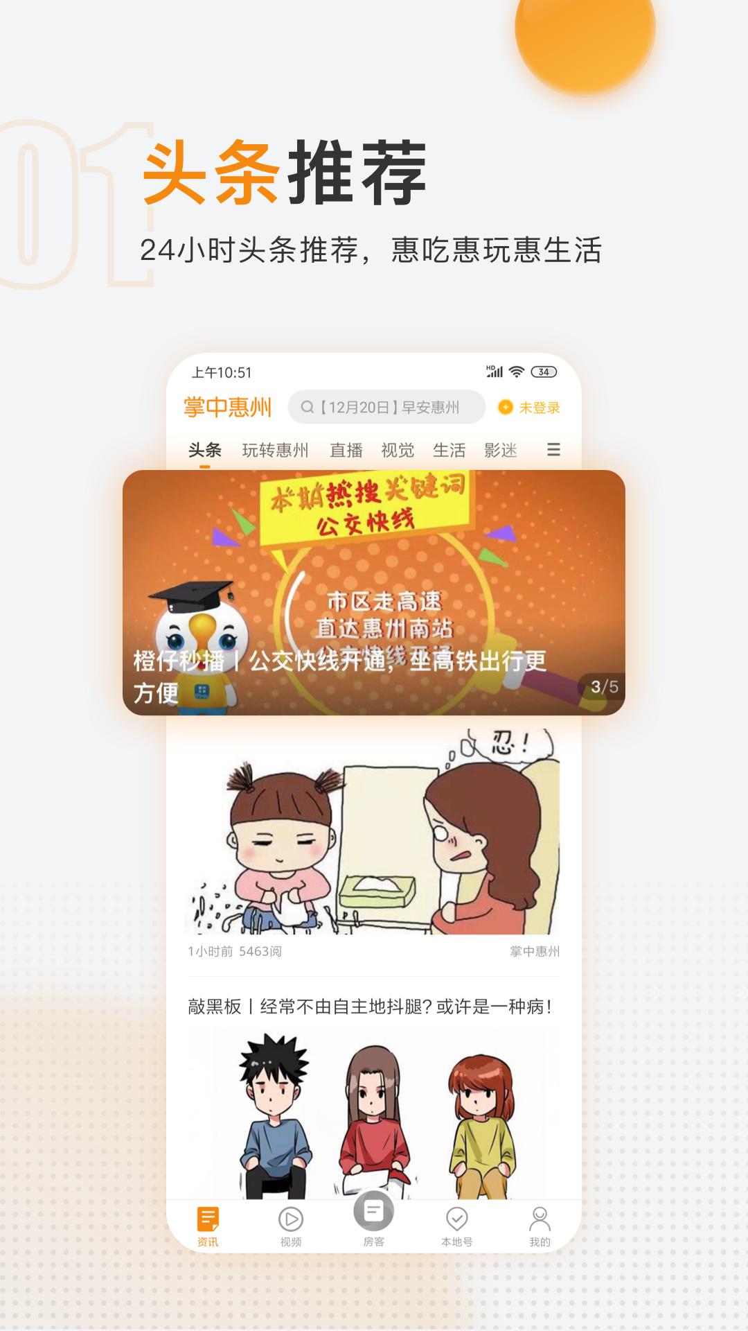 掌中惠州 APP截图