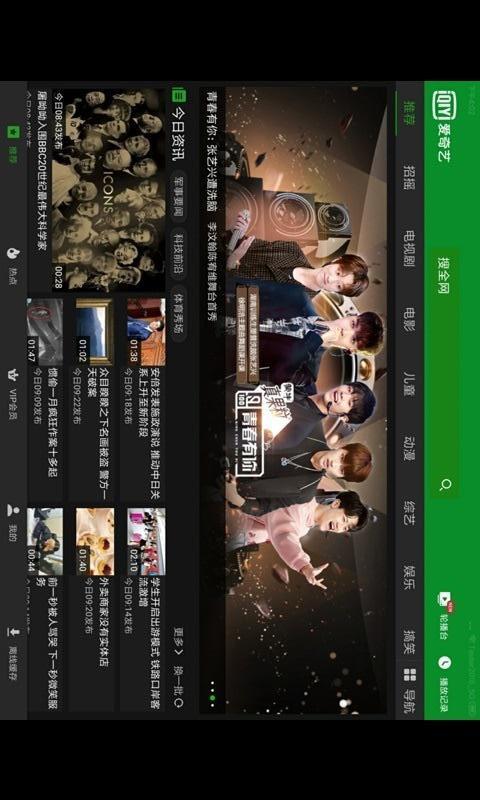 爱奇艺HD APP截图