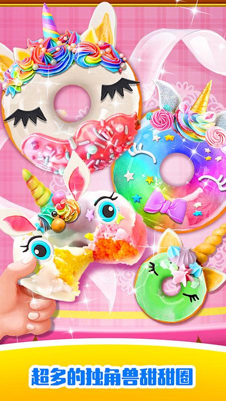 独角兽彩虹甜甜圈 APP截图