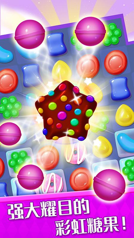 开心糖果消除 APP截图