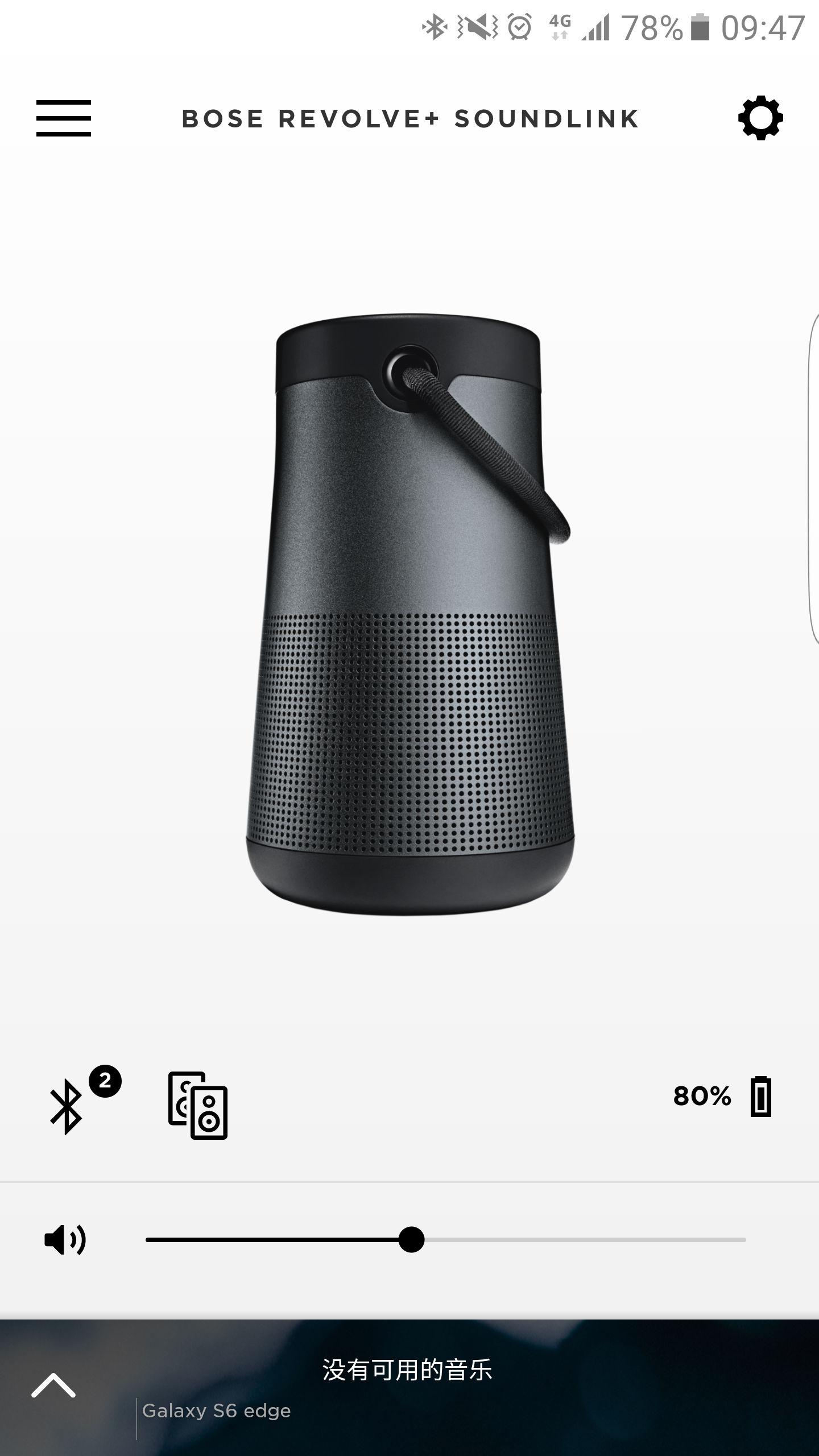 Bose Connect APP截图