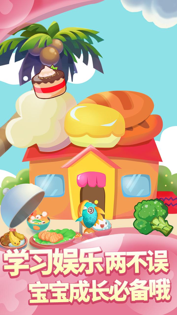 儿童宝宝厨房 APP截图