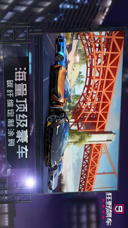 狂野飙车9:竞速传奇 APP截图