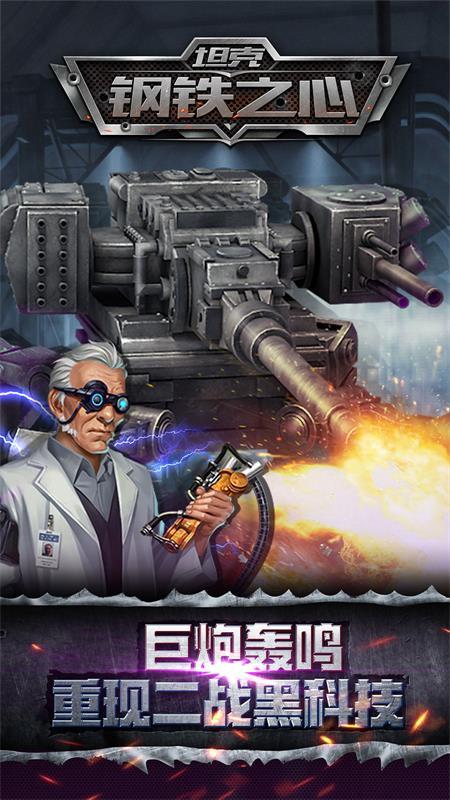 坦克:钢铁之心 APP截图