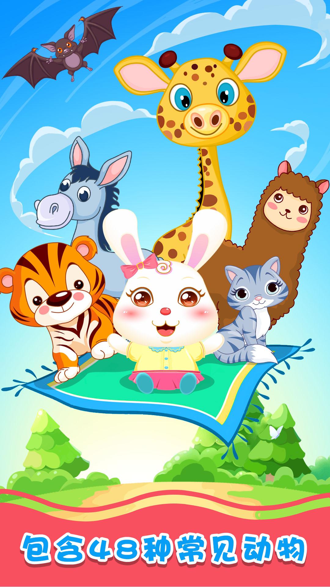 宝宝识动物 APP截图