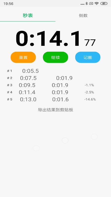 实用计时器 APP截图