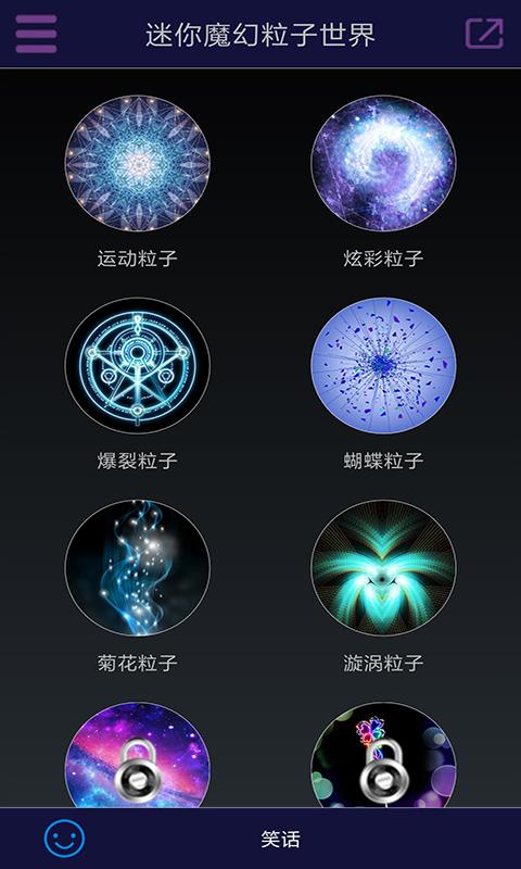 迷你魔幻粒子世界 APP截图