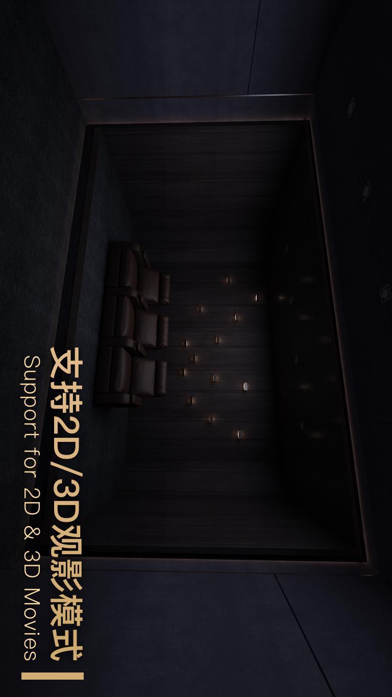 移动电影院VR APP截图